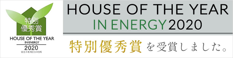 HOUSE OF THER YEAR IN ENERGY2020 特別優秀賞受賞HOUSE OF THER YEAR IN ENERGY2020 特別優秀賞受賞