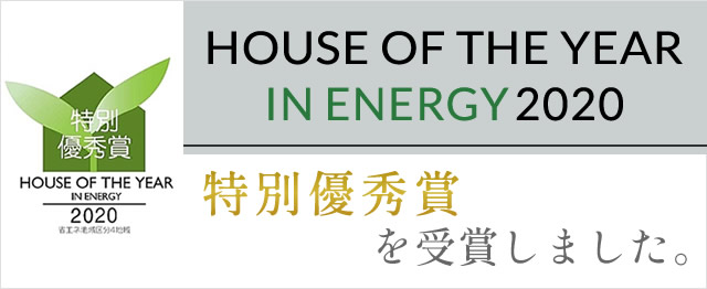 HOUSE OF THER YEAR IN ENERGY2020 特別優秀賞受賞