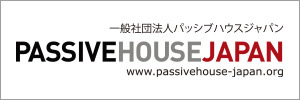 パッシブハウスジャパン